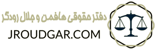 دفتر حقوقی هافمن و جلال رودگر